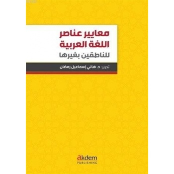 Standards Of Arabic Language Elements For Non-Arabic Speakers